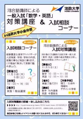 河合塾講師による一般入試「数学」「英語」対策講座