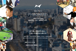 HOSEI PHRONESIS(法政フロネシス)