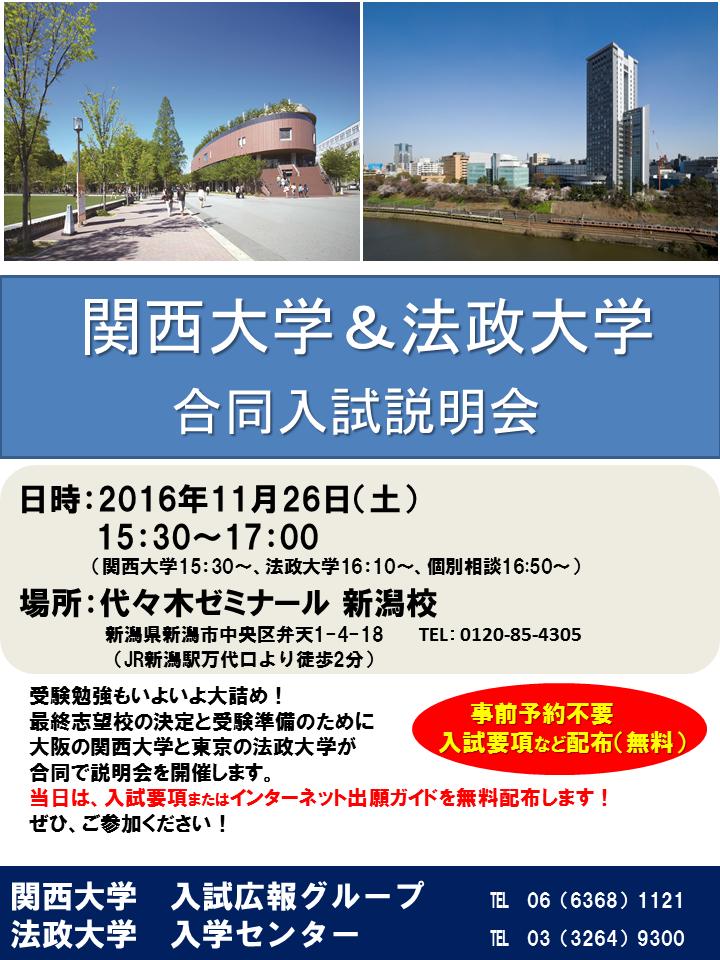 (関大×法政)代々木ゼミナール新潟校相談会ポスター